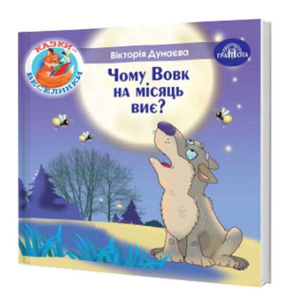 Казки - веселинки : Чому вовк на місяць виє?