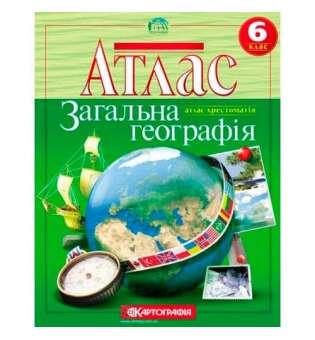 Атлас. 6 клас Загальна географiя