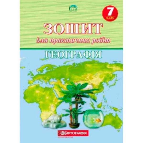 Географія 7 клас. Зошит для практичних робіт (О.М. Топузов, О.Ф. Надтока, Назаренко)
