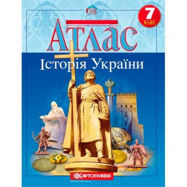 Атлас. Історія України 7 клас