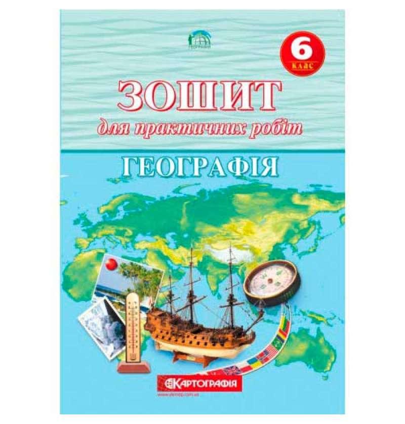 Географія 6 клас. Зошит для практичних робіт (О.М. Топузов, Т.Г. Назаренко, О.Ф. Надтока)
