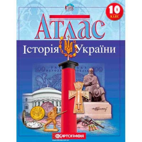 Атлас. Історія України 10 клас