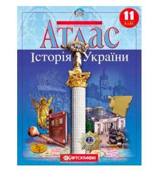 Атлас. Історія України 11 клас