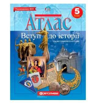 Атлас. Історія України 5 клас