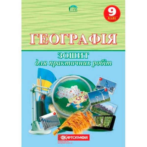 Географія 9 клас. Зошит для практичних робіт.(О.М. Топузов, Т.Г. Назаренко, О.Ф. Надтока)