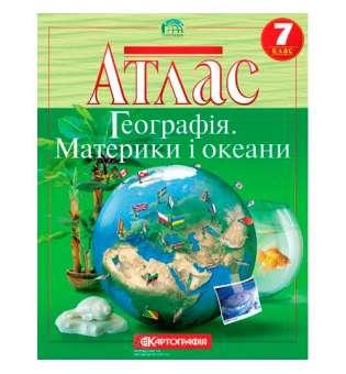 Атлас. 7 клас Географія материків і океанів