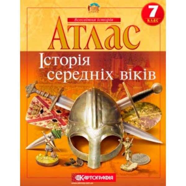 Атлас. 7 клас Історія середніх віків