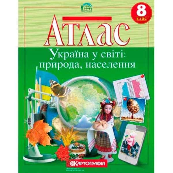 Атлас. 8 клас Україна у світі: природа, населення