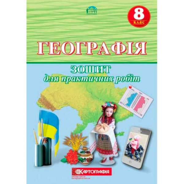 Географія 8 клас. Зошит для практичних робіт.(О.М. Топузов, Т.Г. Назаренко, О.Ф. Надтока)