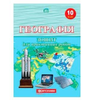 Географія 10 клас. Зошит для практичних робіт.(Л.М. Даценко, Н.А. Дяченко, А.В. Недашківська)