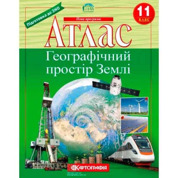 Атлас. Географічний простір Землі 11 клас.
