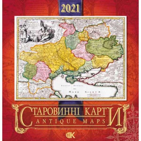 Стародавні карти України. Стінний календар на 2021рік.
