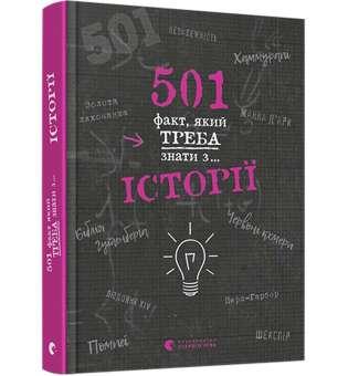 501 факт, який треба знати з... історії