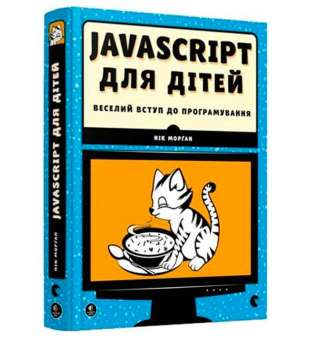 JavaScript для дітей. Веселий вступ до програмування / Нік Морґан
