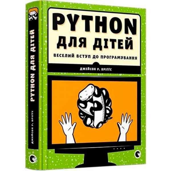 PYTHON для дітей. Веселий вступ до програмування / Джейсон Р.Бріґґс
