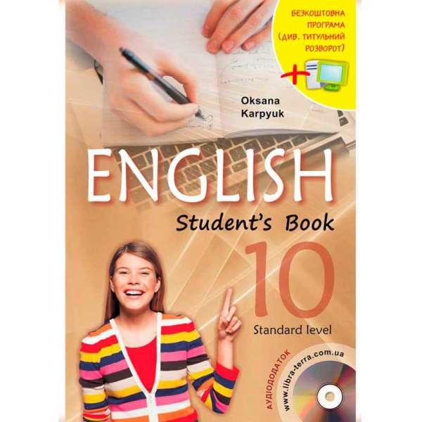 Підручник Англійська мова для 10 класу + інтерактивна програма-тренажер - 2018