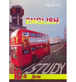 English Study - 10 для 10-го класу. Підручник