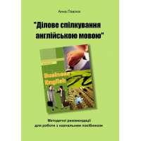 Методичні рекомендації для роботи з навчальним посібником Ділове спілкування англійською мовою