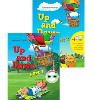 Up and Down! (у 2-х книгах) з англійської мови для дітей дошкільного віку (аудіододаток + мультимедійна програма)
