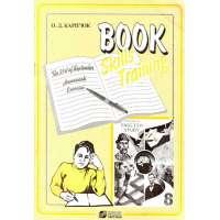 Робочий зошит Grammar Skills Workbook до підручника Welcome to English Study - 8 для 8-го класу