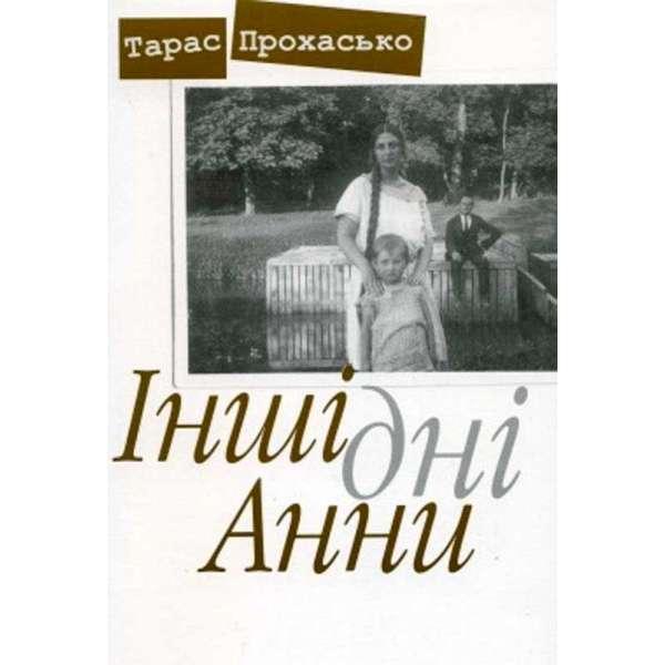 Інші дні Анни / Тарас Прохасько