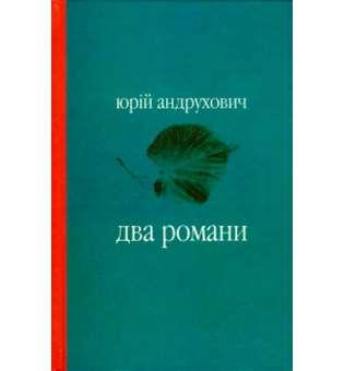 Два романи (Московіада і Перверзія) / Юрій Андрухович