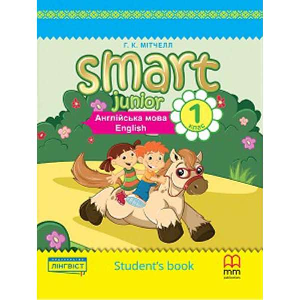 Smart Junior for UKRAINE НУШ 1 Student's Book HB
