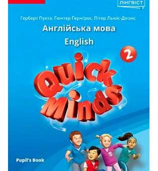 Quick Minds (Ukrainian edition) НУШ 2 Pupil's Book