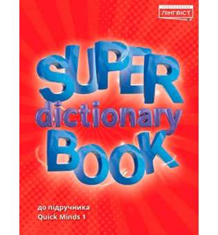 Super Dictionary Book НУШ 1 QM