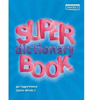 Super Dictionary Book НУШ 2 QM