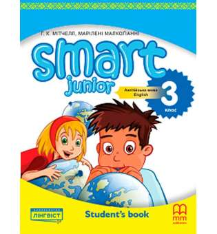 Smart Junior for UKRAINE НУШ 3 Student's Book