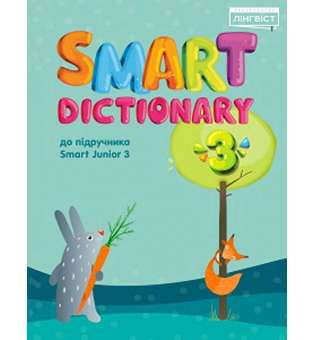 Smart Dictionary НУШ 3 SJ