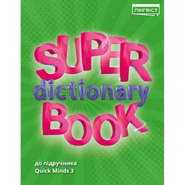Super Dictionary Book НУШ 3 QM