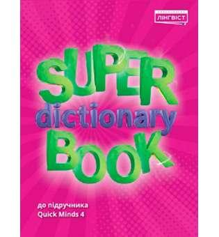 Super Dictionary Book НУШ 4 QM
