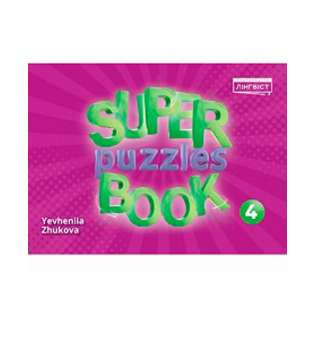 Super Puzzles Book НУШ 4 QM