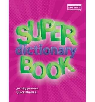 Англійський словник Quick Minds 4 Super Dictionary Book (4 клас) / Лінгвіст