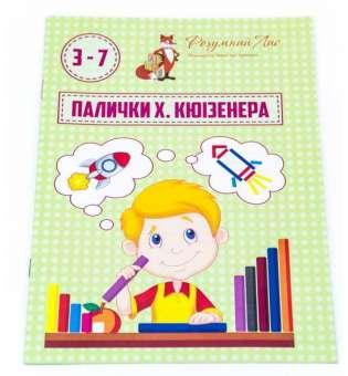 Альбом Палички Кюїзенера, 3-7 років