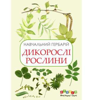 Гербарій Дикорослі рослини