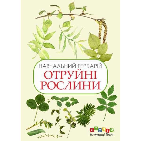 Гербарій Отруйні рослини 10 зразків