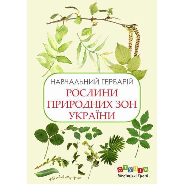Гербарій Рослини природних зон України