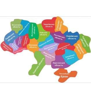 Магнітний пазл А4 Області України
