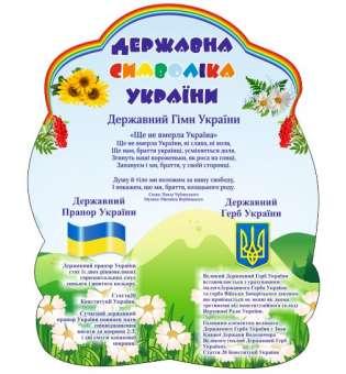 Стенд Державні символи України Веселка