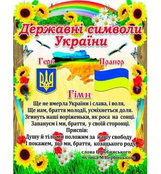 Стенд Державні символи України Соняшники
