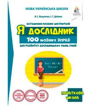 100 мовних вправ для розвитку дослідницьких умінь учнів