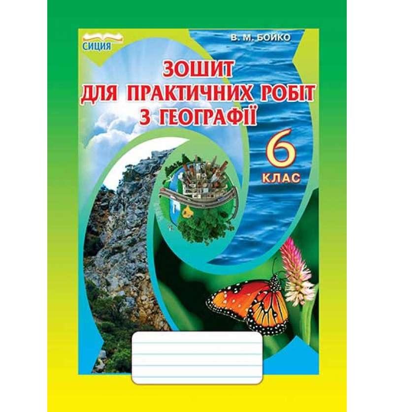 Зошит для практичних робіт з географії, 6 кл.