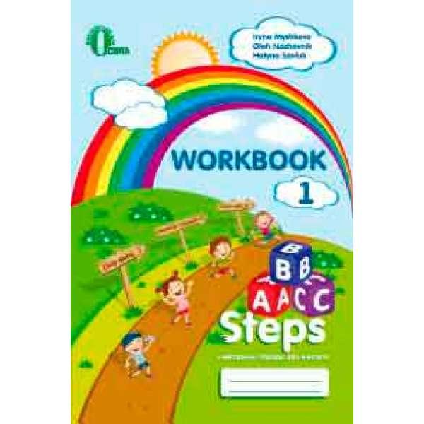 ABC steps. Робочий зошит для учня