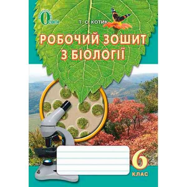 Біологія, 6 кл. Робочий зошит