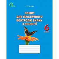 Біологія, 6 кл. Зошит для тематичного контролю знань