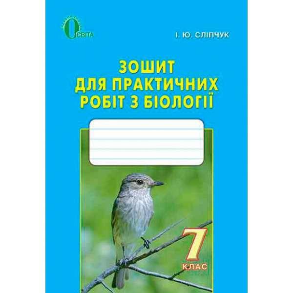 Біологія, 7 кл. Зошит практичних робіт з біології
