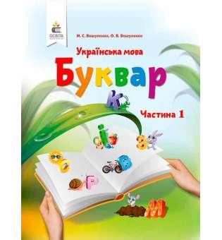Буквар. Українська мова. (у 2-х частинах), 1 кл. Ч.1